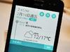 ASUS全新ZenUI特色一覽 ZenFone系列4月登台