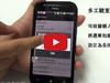【影音】HTC Desire P鳳蝶機時尚設計 美型鳳蝶再現