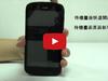 【影音】Acer Liquid E2高規格影音 四核雙卡智慧機