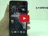 【影音】HTC Butterfly s日系美型蝴蝶機升級版再現
