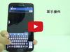 【影音】SAMSUNG GALAXY MEGA 6.3多工智慧服務大螢幕旗艦功能