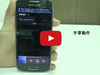 【影音】4.3吋縮小版旗艦機SAMSUNG GALAXY S4 mini