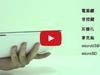 【影音】ASUS MeMO Pad HD 7夏日沁涼的夢幻冰淇淋機