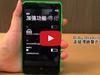 【影音】NOKIA Lumia 625亮彩風格的弧形玩樂機