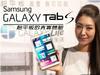 【真實 無可匹敵】Samsung GALAXY Tab S超平板超好用