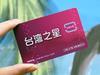 台灣之星4G LTE服務 確定8/25開台、推資費