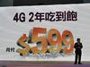 台灣之星4G LTE開台!599上網吃到飽不限速強打CP值