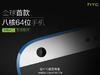 HTC Desire 820規格確認 搭八核64bit高通驍龍615