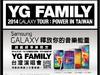 買三星指定產品 PSY、BIGBANG與2NE1演唱會門票免費抽