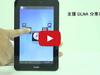 【影音】HUAWEI MediaPad 7 Youth通話平板 親密聯繫永不斷
