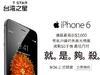 台灣之星9/26 0:01搶先開賣iPhone 6/6 Plus