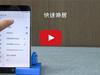【影音】魅族八核4G旗艦機MEIZU MX4 支援語音助手