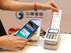 中華電信10/16起開放NFC手機信用卡、悠遊卡申辦