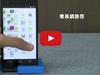 【影音】中興ZTE Blade Vec 4G 簡約輕薄LTE智慧機