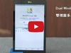 【影音】LG G Tablet 8.0 支援4G及手勢解鎖