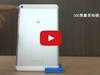 【影音】超薄金屬機身HUAWEI MediaPad T1 8.0 輕盈8吋平板帶著走