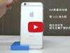 【影音】Apple iPhone 6大螢幕蘋果 視覺新體驗