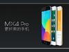 魅族MX4 Pro八核4G旗艦發表 具mTouch指紋辨識