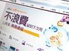 台灣之星推4G上網傳輸量無限遞延 沒用完下個月繼續用