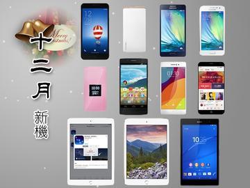 2014年12月新機月報-高CP值酷派大神F2、iPad Air 2登台