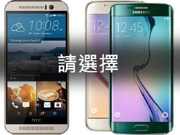 【投票】HTC M9、三星S6/S6 Edge旗艦比一比!你愛哪款?