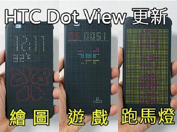 HTC Dot View更新!加入遊戲、跑馬燈、繪圖功能