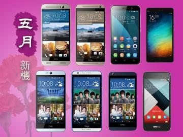 2015年5月手機新機月報 One M9+打頭陣!HTC四款新機連發