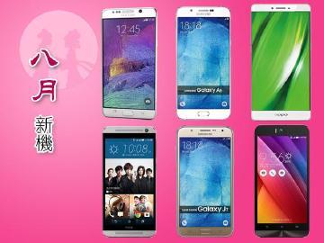 2015年8月手機新機月報 三星Note 5/S6 edge+雙旗艦登場