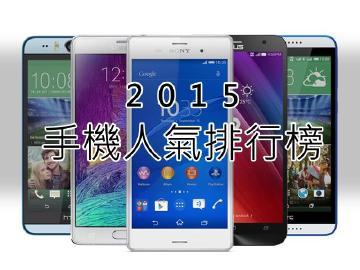 手機王2015手機人氣榜:Sony Z3最夯、HTC入圍多