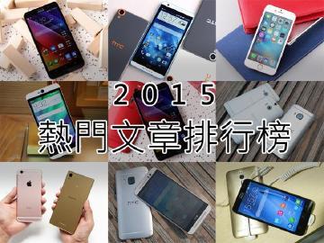 [數據]手機王2015熱門文章排行:評測、PK最多人愛