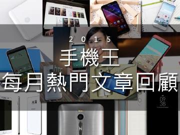 [數據]手機王2015年12件大事 每月熱門文章回顧