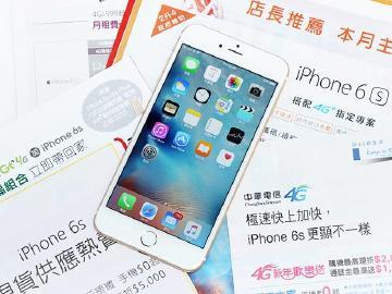 新春才有!iPhone 6/6S電信優惠整理