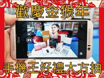 [活動]歡慶金猴年!分享出遊圖文 手機王好禮大方抽