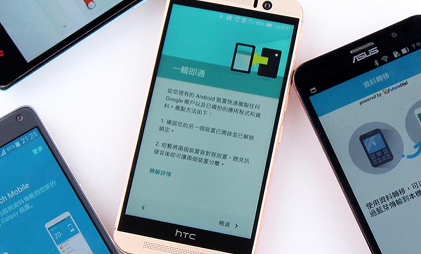 [教學]輕鬆換新機!將資料轉移到新Android手機上