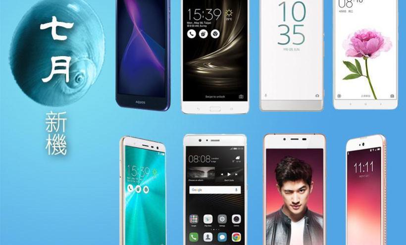 2016年7月新機月報 夏普手機與多款大螢幕新品齊發