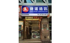 捷運通訊-永春店(捷運永春站5號出口)