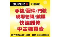 SUPER 8行動館