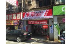 未來通訊-鶯歌店