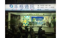 丰格通訊-龍江店