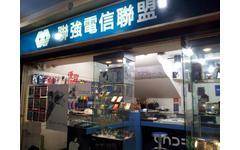 廣澤通信-三重店