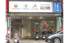 聯強電信-大溪門市